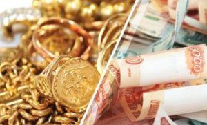 сдаем золото 375 пробы в ломбард