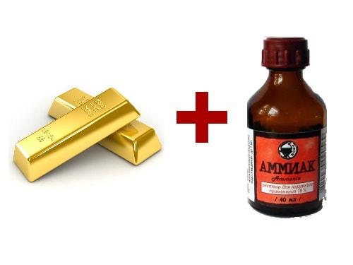 Золото и аммиак