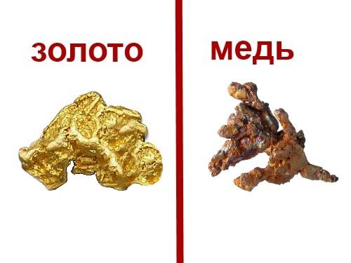 Отличие золота от меди