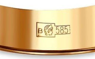 Золото 585 пробы