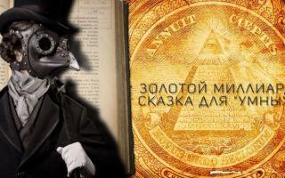 Теория «Золотой миллиард человечества» или план Даллеса: теория, страны, концепция
